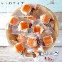 1000円ポッキリ 鮭チーズ 90g お試し ポイント消化 送料無料 サケ ナチュラルチーズ 珍味 おやつ 酒の肴 つまみ 一口…