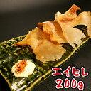 えいひれ エイヒレ 200g 1000円ポッキリ 送料無料 肉厚 お試し 珍味 エイ 北海道 酒の肴 おつまみ ポイント消化 海産…