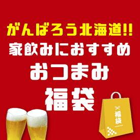 北海道を応援して下さい! 福袋 5種 おつまみ おすすめ おまかせ 食品 2021 ミステリー 送料無料 珍味 酒の肴 家飲み お試し 一人飲み おやつ 常温便