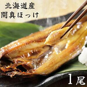 北海道産 特大 ほっけ ホッケ 開真ほっけ 300g前後 1尾 干物 一夜干 開きほっけ お試し ポイント消化 酒のつまみ 酒の肴 酒のあて ご飯のおとも おかず 焼き魚 お取り寄せグルメ 送料別 クール