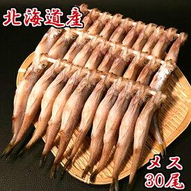 北海道産 鵡川産 むかわ 子持ち ししゃも メス 30尾 特大 柳葉魚 送料無料 ギフト 北海道 海鮮 貰って嬉しい 贈答 贈物 クール便