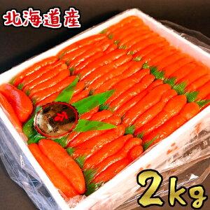 北海道産 たらこ 1本物 2kg 送料無料 敬老の日 ギフト たら子 タラコ 北海道 海鮮 貰って嬉しい 業務用 贈答 贈物 クール便
