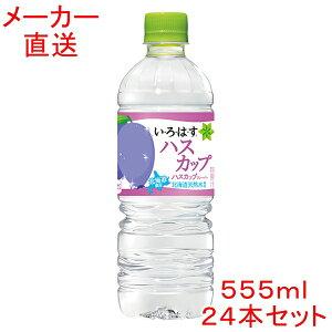 い・ろ・は・す ハスカップ 555mlPET×24本 天然水 コカコーラ製品 いろはす