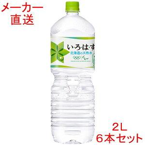 い・ろ・は・す 北海道の天然水2000mlPET×6本2L 2リットル 北海道の天然水コカコーラ製品