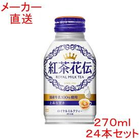 紅茶花伝ロイヤルミルクティー270mlボトル缶×24本コカコーラ製品