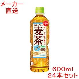ミニッツメイド Qoo(クー) 塩分プラス麦茶 600mlPET×24本コカコーラ製品