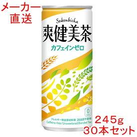 爽健美茶245g缶×30本コカコーラ製品 お茶