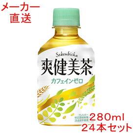 爽健美茶280mlPET×24本コカコーラ製品 お茶 ペットボトル