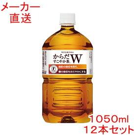 からだすこやか茶W1050mlPET×12本コカコーラ製品 お茶 ペットボトル