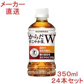 からだすこやか茶W350mlPET×24本コカコーラ製品 お茶 ペットボトル