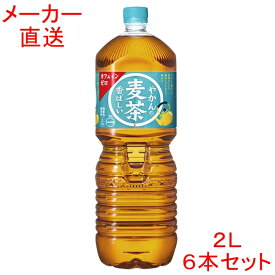 やかんの麦茶 from一(はじめ) 2LPET×24本コカコーラ製品 2000ml 2リットル お茶 ペットボトル