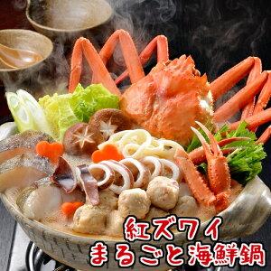 紅ずわい まるごと 海鮮鍋セット 送料無料 ズワイガニ姿 北海道産 タラ 鱈 するめ 烏賊 つみれ うどん 詰め合わせ お取り寄せ クール便