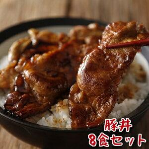 豚丼 8食分 セット 帯広名物 150g x 8 甘ダレ風味 肉 北海道産 送料無料 ギフト 国産 お取り寄せ ご飯 お酒 お取り寄せグルメ クール便
