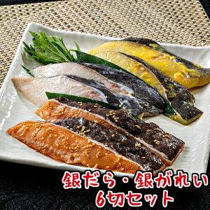 銀だら 銀がれい 6切セット 送料無料 西京漬 粕漬 みりん漬 銀鱈 鰈 海産物 お取り寄せ 御歳暮 海鮮 貰って嬉しい 贈答 贈物 おつまみ クール便 【ラッキーシール対応】