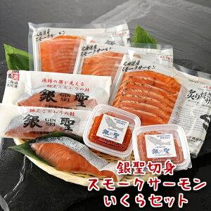 北海道産 銀聖切身とスモークサーモンいくらセット 詰め合わせ 送料無料 ギフト 国産 サケ 塩鮭 汐鮭 個包装 海産物 お取り寄せ 御歳暮 おつまみ お取り寄せグルメ クール便