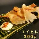 送料無料 エイヒレ 200g 1000円ポッキリ 珍味 エイ 北海道 酒の肴 おつまみ ポイント消化 海産物 お取り寄せ 海鮮 貰…