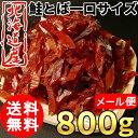 (送料無料) 北海道産 鮭とば ひと口サイズ 1kg お得 鮭トバ サケトバ 業務用 スライス ソフト 海鮮 貰って嬉しい 贈答 珍味 贈物 /メール便
