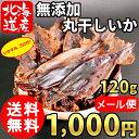 (送料無料) 北海道 函館産 丸干しいか ゴロ付き いかすみ スルメイカ いか するめ 乾燥 海鮮 貰って嬉しい 贈答 珍味 …