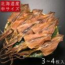 (中サイズ) 北海道 函館産 スルメイカ 120g 3〜4枚入 ゲソ付き するめいか 下足 いか するめ 乾燥 無添加 家飲み 酒…