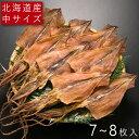 (中サイズ) 北海道産 スルメイカ 280g 7〜8枚入 ゲソ付き 送料無料 函館産 お徳用 するめいか 下足 いか するめ 乾…