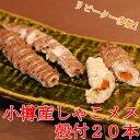 春シャコ 小樽産 メス 殻付20本 蝦蛄 しゃこ 北海道 海産物 お取り寄せ 海鮮 貰って嬉しい 贈答 贈物 海鮮小樽 ご飯 お酒 ビール 無添加 /クール便