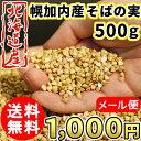 (送料無料) そばの実 500g 北海道 幌加内産 蕎麦の実 1000円ポッキリ そばの実ダイエット スーパーフード そばの実ス…