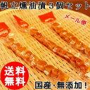 (送料無料) 北海道産 ホタテ貝柱燻油漬 3個セット 無添加 燻製 帆立 北海道 海鮮 貰って嬉しい 贈答 贈物 /メール便