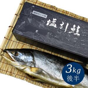 新潟 村上 名産 塩引鮭(塩引き鮭)一尾物 漁獲時3kg後半 塩鮭 サケ シャケ しゃけ