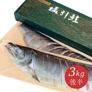 新潟 村上 名産 塩引鮭(塩引き鮭)切身姿造り 漁獲時3kg後半 塩鮭 サケ シャケ しゃけ