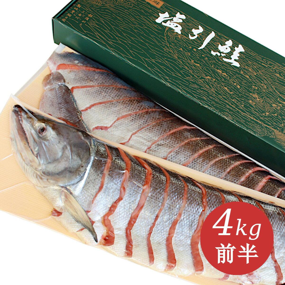 新潟 村上 名産 塩引鮭(塩引き鮭)切身姿造り4kg前半 塩鮭 サケ シャケ しゃけ