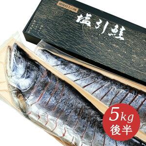 新潟 村上 名産 塩引鮭(塩引き鮭)切身姿造り 漁獲時5kg後半 塩鮭 サケ シャケ しゃけ
