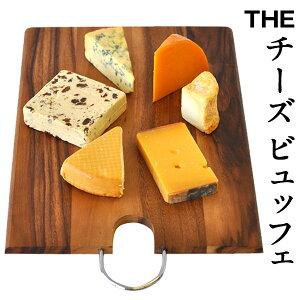[G]世界のチーズビュッフェ30個まで1配送でお届けクール[冷蔵]便でお届け北海道・沖縄・離島は送料無料の対象外【4〜5営業日以内に出荷】【5個購入で送料無料】