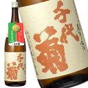 千代菊 有機純米酒1.8L【3月6日出荷開始】