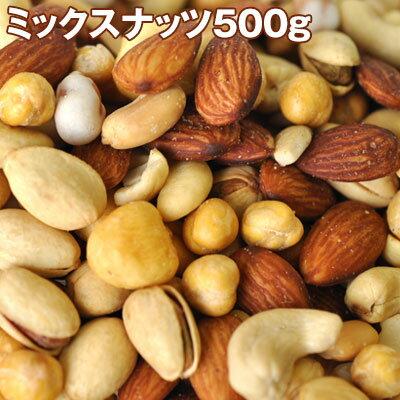 6種類のミックスナッツ500g10袋まで1配送でお届け[賞味期限:製造から120日間]メール便【送料無料】【4〜5営業日以内に出荷】