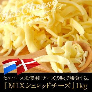 [G] ミックスシュレッドチーズ1kg[サムソー50%・ゴーダ50%][セルロース無添加]10個まで1配送でお届け佐川クール[冷蔵]便でお届け【2〜3営業日以内に出荷】