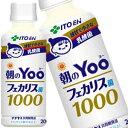伊藤園 朝のYOO 200mlPET×30本 [賞味期限:4ヶ月以上] 3ケースまで1配送でお届けします