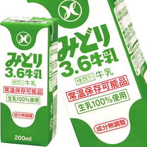 【1月31日出荷開始】九州乳業 LLみどり3.6牛乳 200ml紙パック×24本[賞味期限:40日以上]4ケースまで1配送でお届けします北海道・沖縄・離島は送料無料対象外です【2ケース以上購入で送料無