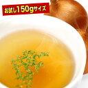 お試し 淡路産100% たまねぎスープ 150g[約25回分] [賞味期限:製造日より1年間] 10個まで1配送でお届けメール便【送料無料】
