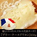 [ブリー][チーズ]ブリー クールドリヨン×約650g[賞味期限:お届け後10日以上保証]クール[冷蔵]便でお届け【2〜3営業日以内に出荷】
