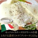 イタリア産チーズ ブッラータ[冷凍]×125gクール[冷凍]便でお届け[賞味期限:2カ月以上]【2〜3営業日以内に出荷】【4個以上購入で送料無料】[SD]