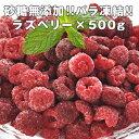 冷凍 ラズベリー×500g20個まで1配送でお届けクール便[冷凍]にてお届け【2〜3営業日以内に出荷】