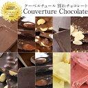 [予約販売]クーベルチュール割れチョコ 10種類選り取り チョコレート 訳あり チョコ ギフト にも20個まで1配送でお届…