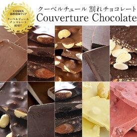 [予約販売]クーベルチュール割れチョコ 10種類選り取り チョコレート 訳あり チョコ ギフト にも20個まで1配送でお届けメール便【2〜3営業日以内に出荷】【送料無料】