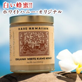 幻の白い蜂蜜ホワイトハニーオリジナル8oz[226.8g]12個まで1配送でお届け【10月2日出荷開始】