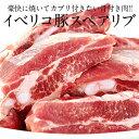 スペイン産イベリコ豚スペアリブ約800g10個まで1配送でお届けクール[冷凍]便でお届け【3〜4営業日以内に出荷】