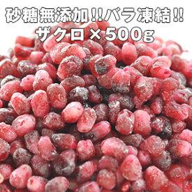 冷凍フルーツ ザクロ×500gクール便[冷凍]にてお届け【1〜2営業日以内に出荷】