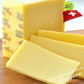 [G]グリュイエールチーズ×約400g[冷蔵]【2〜3営業日以内に出荷】