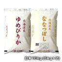 [28年産]北海道産米食べ比べセットゆめぴりか白米5kg+ななつぼし白米5kgセット30kgまで1配送でお届け北海道・沖縄…
