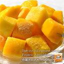 冷凍アップルマンゴー×1kg[ダイスカット]10個まで1配送でお届けクール便[冷凍]にてお届け【2〜3営業日以内に出荷】