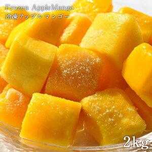 冷凍アップルマンゴー×2kg(1kg×2)[ダイスカット]5セットまで1配送でお届け[冷凍]【2〜3営業日以内に出荷】【送料無料】